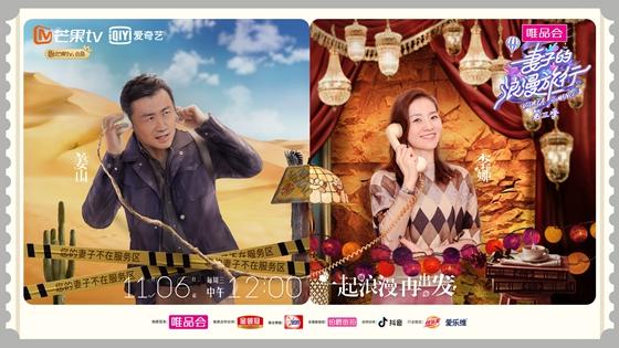 李娜综艺首秀 加盟《妻子的浪神色漫旅行》第三季