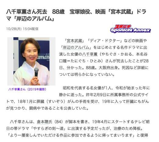 日本演员八千草薫去世怎么回事 八千草薫个人资料去世原因是什么