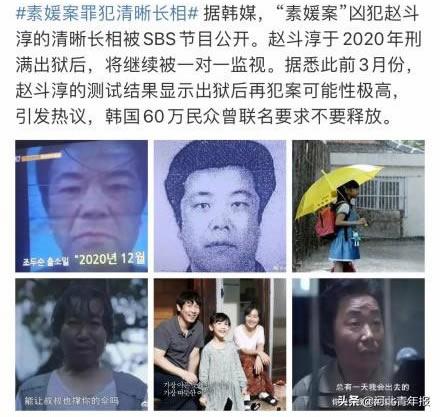素媛原型女孩还活着吗:素媛案赵斗顺即将出狱令人忧