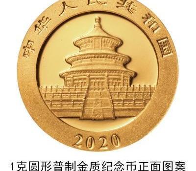 2020版熊猫纪念币什么时候发行 2020版熊猫纪念币什么样的图片一览