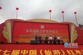 千年古邑展新顏!2019第七屆中國(仙游)紅木家具精品博覽會開幕