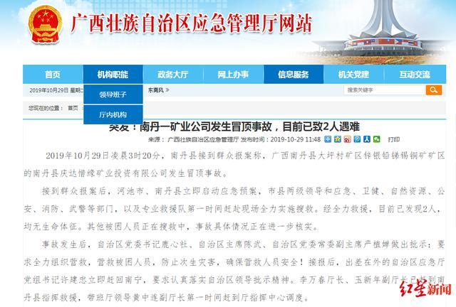 广西南丹一矿业公司发生冒顶事故,目前已致2人遇难