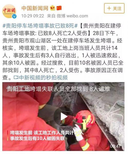 贵阳工地疑似坍塌最新消息现场图曝光 贵阳工地为什么坍塌致8人死亡