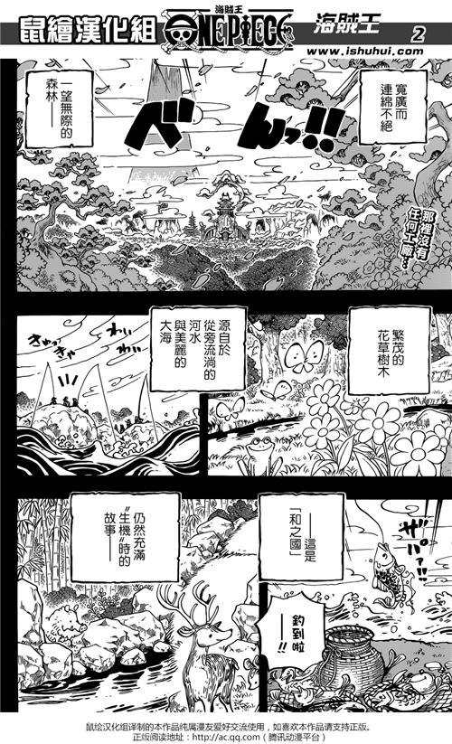 海賊王漫畫960話:光月御田登場 海賊王第960話漫畫鼠繪漢化劇情