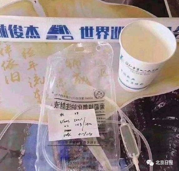 网传售卖的林俊杰吊水针头
