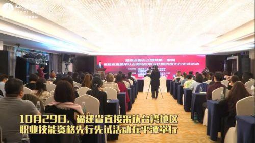 直接采信!70名臺灣居民在平潭獲頒國家職業資格證書