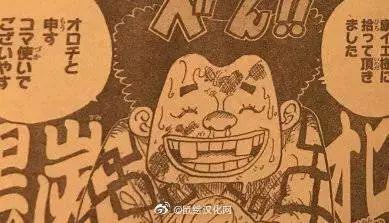 海賊王961話最新情報:御田的二刀流 年輕的大蛇登場典型的奸細造型