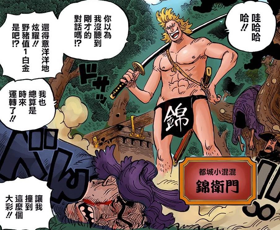 海賊王漫畫961最新情報更新:山之神事件 御田二刀流擊退山神