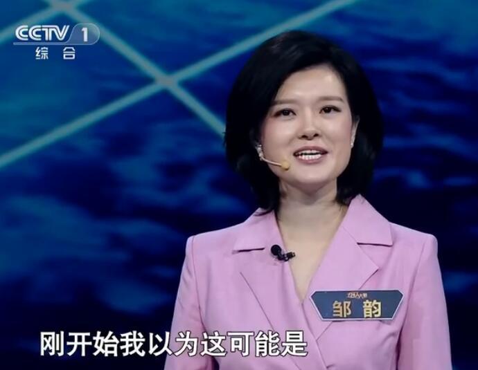 央视主持人大赛邹韵资料