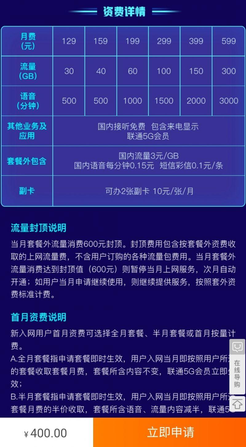 中国联通5G套餐资费价格详情 月费流量每月多少钱收费标准
