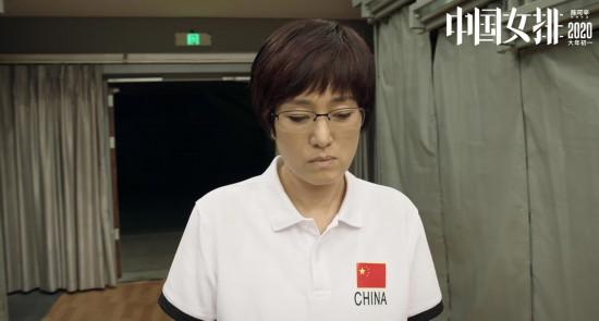 電影中國女排海報態度版曝光 冠軍教頭也有柔情