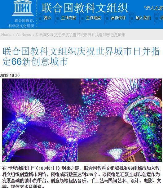 [重磅]南京世界文学之都 扬州入选世界美食之都!