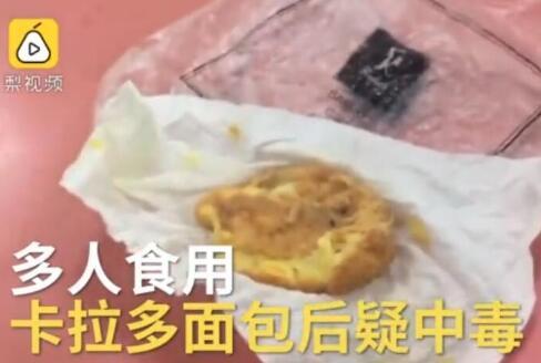 网红糕点食物中毒什么情况网红糕点卡拉多是什么食物中毒是真的吗