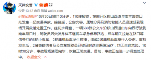 天津公交失控怎么回事?天津公交失控最新消息始末失控原因是什么