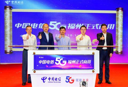 中國電信宣布5G正式商用 福建福、廈、泉同步舉行5G商用發布會