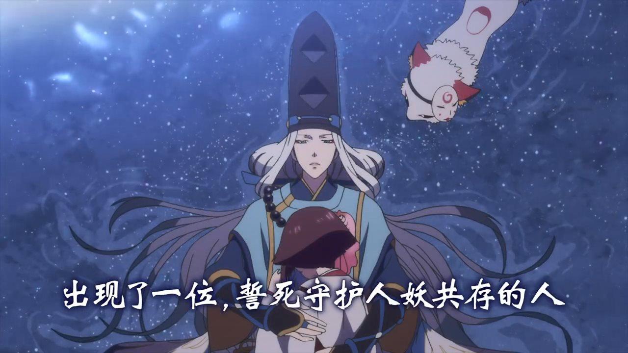 《陰陽師》改編TV動畫 《陰陽百鬼物語》PV公開
