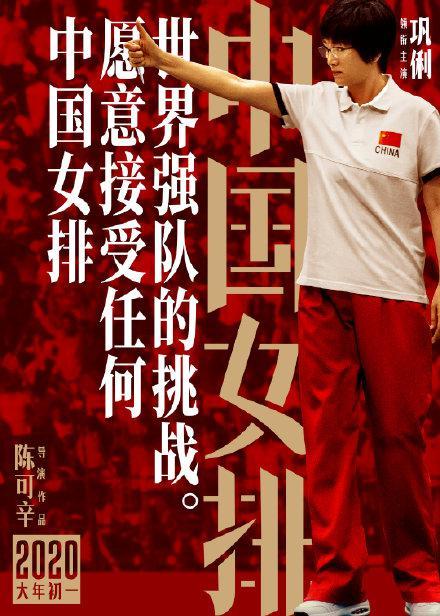 电影中国女排海报曝光什么时候上映 电影中国女排定档大年初一