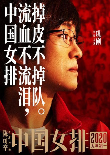 電影中國女排海報曝光什么時候上映 電影中國女排定檔大年初一