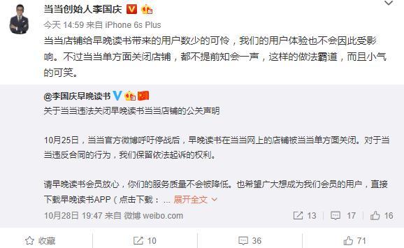 李国庆回应当当关闭早晚读书店铺:做法霸道、小气