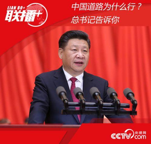 聯播+ | 中國道路為什么行?總書記告訴你