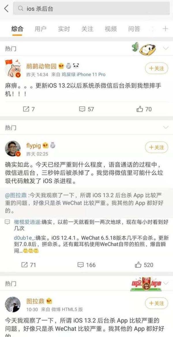 国内外大量用户反映:iOS 13.2 杀后台严重