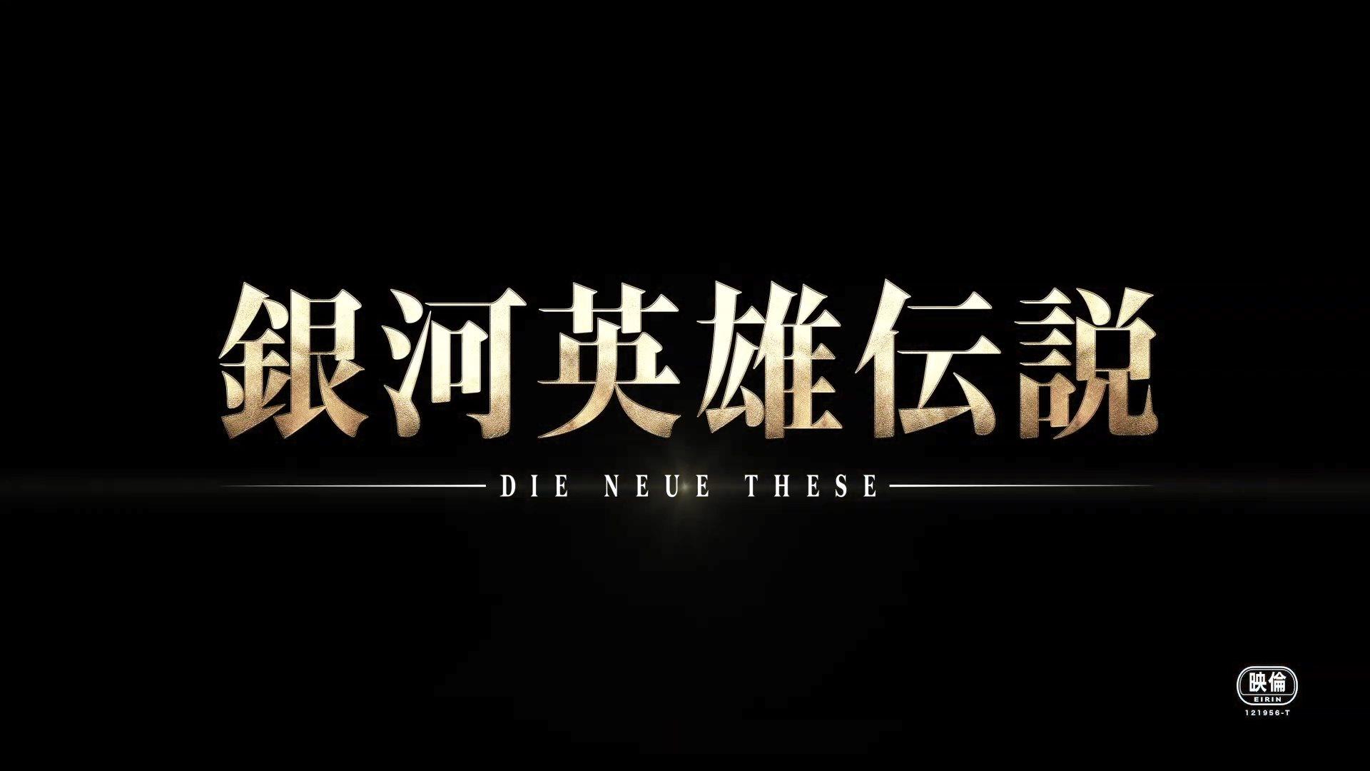 《银河英雄传说 星乱》第三章PV公开 29日上映