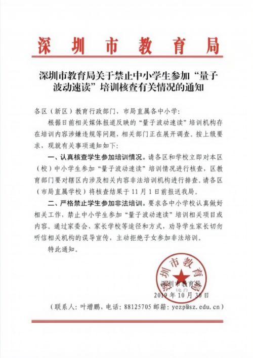 深圳禁止学生参加量子波动速读怎么回事?量子波动速读风波始末最新消息