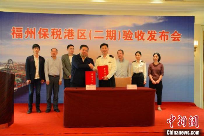 福州保税港区(二期)正式通过联合验收