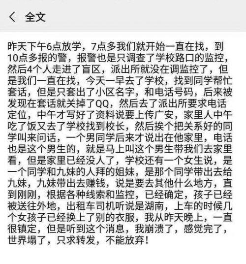广安4名初中女生放学后失联怎么回事?广安4名初中女生放学后去哪了