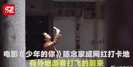 少年的你陈念家成网红景点怎么回事 陈念的家在重庆哪里