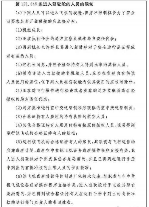 桂林航空怎么了 桂林航空机长邀女网红进入驾驶舱合影是真的吗 这女网友是谁