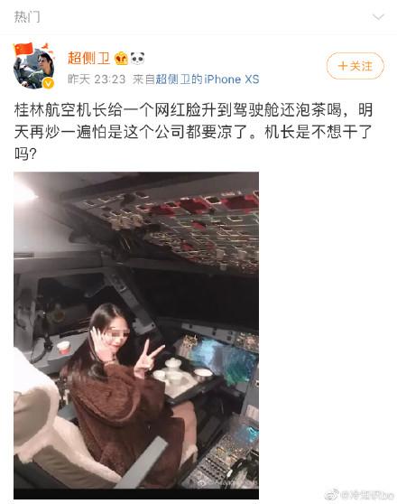 桂林航空机长让网红进驾驶舱还泡茶喝是真的吗桂林航空机长是谁女网友照片资料