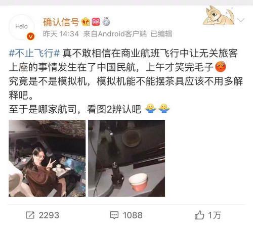 网红进飞行客机舱详细经过网红进飞行客机舱怎么回事桂林航空回应