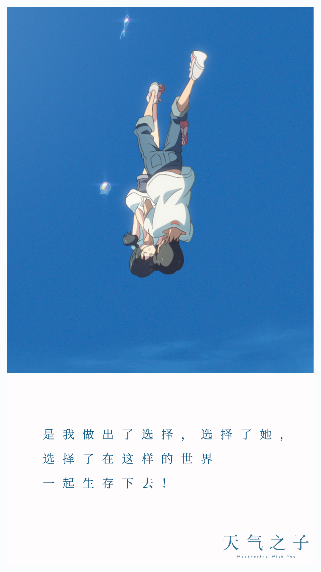 """电影《天气之子》首周末票房破1.5亿!""""新海狂魔""""追求极致引爆泪点"""