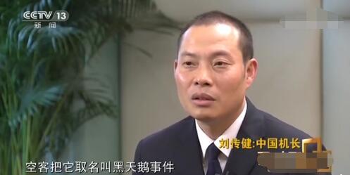 刘传健成空客规范什么情况四川机长刘传健事件完整视频详细经过介绍