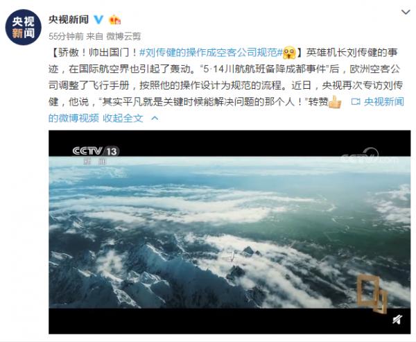 英雄机长刘传健帅出国门!刘传健操作成空客公司规范川航5.14事件回顾