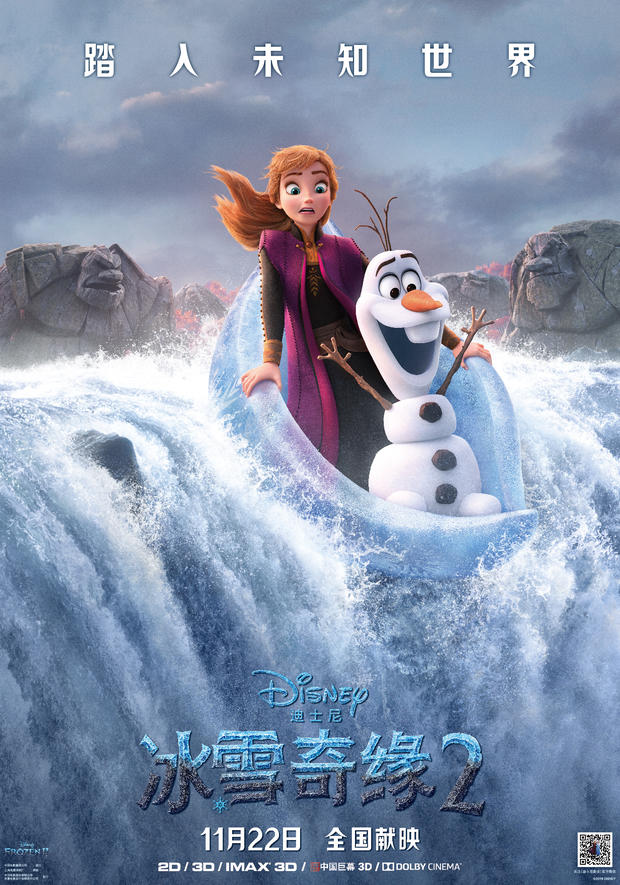 《冰雪奇缘2》中国版终极角色海报 姐妹花气场强大