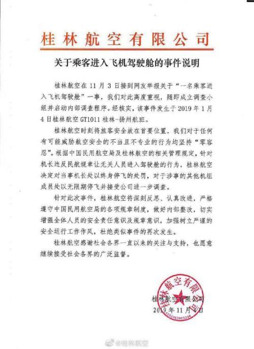 桂林航空涉事机长被处终身停飞怎么回事?女网红进入驾驶舱最新消息