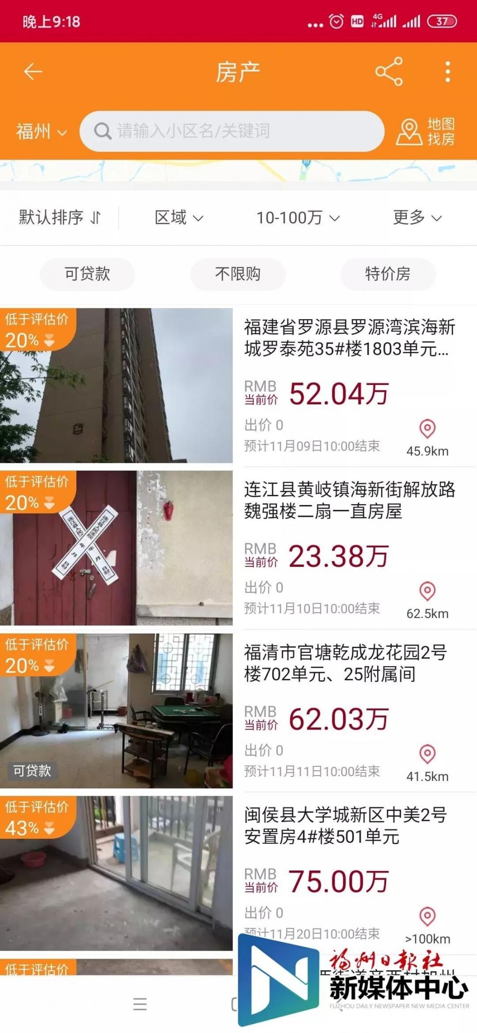 """""""双11""""福州531套房上线销售 最低15万起拍"""