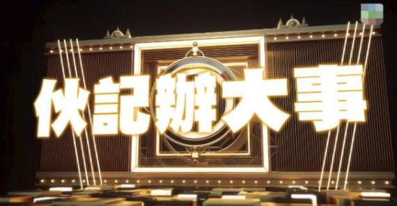 TVB2020年片单曝光 香港TVB2020年片单有哪些