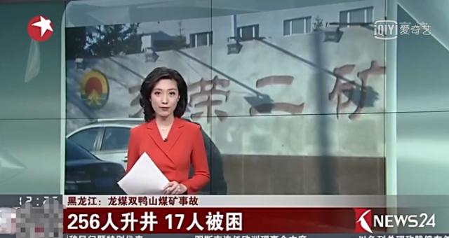 黑龍江煤礦冒頂事故最新進展 雙鴨山煤礦事故現場圖原因披露