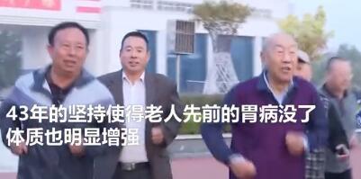 85岁老人跑步里程绕地球近4圈详细新闻介绍?老人刘庆瑞坚持跑步43年!