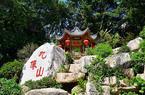 爱上福州城 | 于山公园展新颜