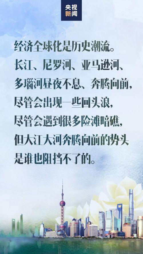 金句来了!习近平:中国市场这么大,欢迎大家都来看看