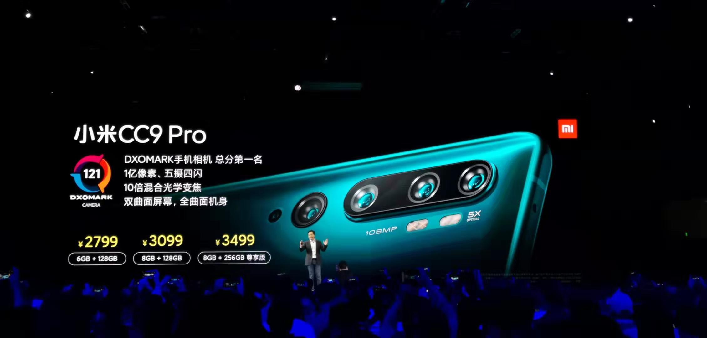 首發1億像素五攝 小米CC9 Pro售價2799元起