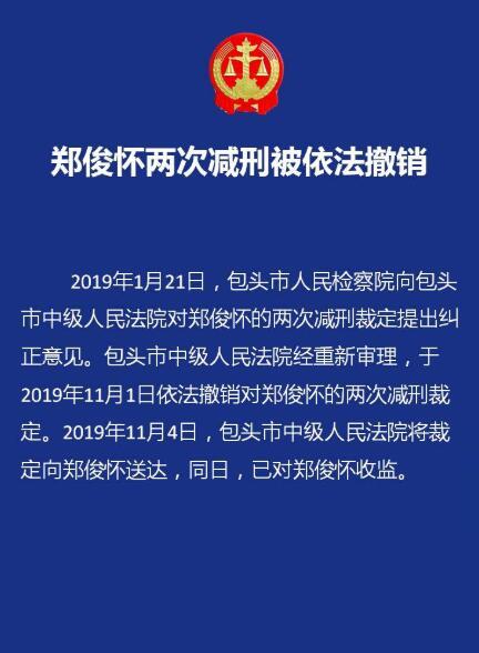 伊利原董事长入狱怎么回事 郑俊怀两次减刑裁定被撤销