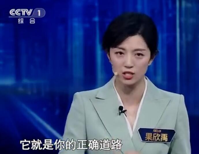 央视主持人大赛果欣禹资料