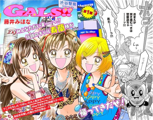 辣妹畢業啦!「GALS!」續篇漫畫開始連載