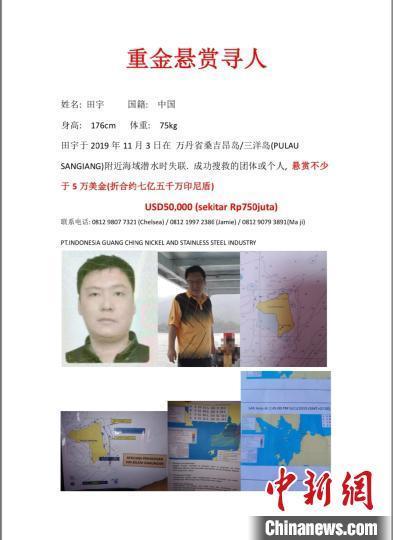 中国游客印尼失踪 搜救工作持续紧张进行中