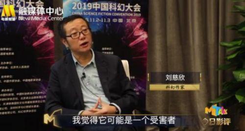 刘慈欣称上海堡垒是受害者怎么回事 上海堡垒为什么被全网黑